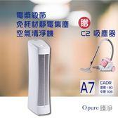 【Opure 臻淨】A7 免耗材 靜電集塵 電漿抑菌 DC 節能 空氣清淨機 (送無袋式吸塵器 顏色隨機)