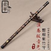 笛子 一節紫竹樂器專業演奏考級竹笛成人初學古風橫笛 df1254【大尺碼女王】