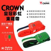 CROWN 皇冠  行李束帶 C-5304  旅遊配件 密碼十字捆箱帶  MyBag得意時袋