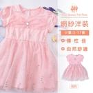 公主風珍珠亮片網紗洋裝 連身裙[95608] RQ POLO 小女童 5-17 春夏 童裝