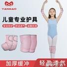 護膝兒童舞蹈護膝護肘跳舞防摔專用護套跪地膝蓋護套女童夏季街舞薄款 晶彩