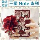 三星 Note5 Note4 紅色向日葵 皮套 插卡 磁扣 手機套 吊飾款 保護套 [送吊飾] PZ