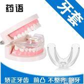 牙齒成人隱形整牙神器透明牙套夜間齙地包天磨牙套鋼絲韓國矯正器
