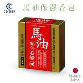 日本 Clover 馬油保濕香皂 100g  肥皂 美肌皂【YES 美妝】
