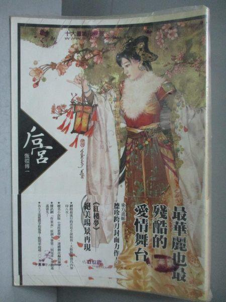 【書寶二手書T2/一般小說_KRH】後宮-甄嬛傳(卷一)_流瀲紫