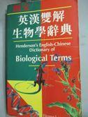 【書寶二手書T9/字典_IFW】英漢雙解生物學辭典_朗文編輯