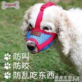 狗狗嘴套防叫防咬防亂吃透氣小型寵物狗嘴套口罩泰迪金毛中大型犬