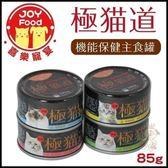 *King Wang*【24罐】極貓道-機能保健主食罐-四種口味-白身鮪魚系列85g