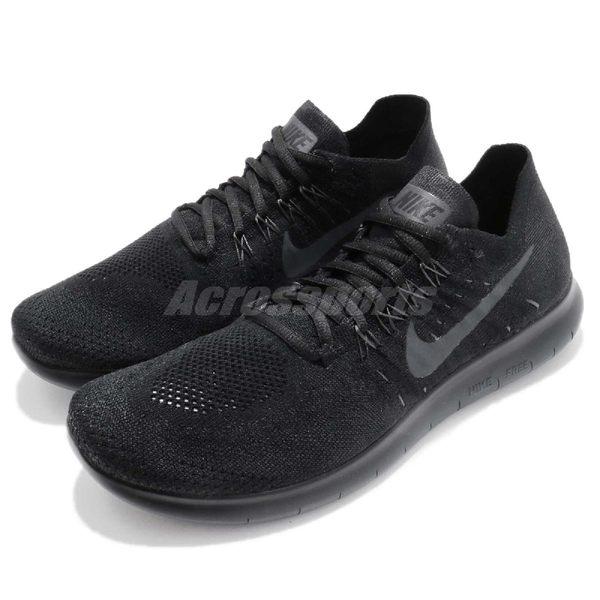 Nike 慢跑鞋 Free RN Flyknit 2017 黑 全黑 反光設計 飛線編織 運動鞋 男鞋【PUMP306】 880843-013