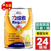 力增飲 多元營養配方-香甜玉米口味 237mlx24罐/箱 專品藥局【2010238】