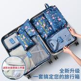 旅行收納袋行李箱衣物衣服整理袋旅游打包袋子鞋子內衣收納包套裝