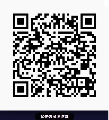 E-SAKI Ⅱ藍光強健潔淨露1000ML