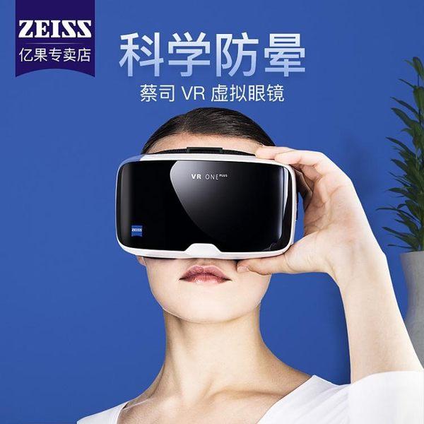 ZEISS德國蔡司VR虛擬現實3d眼鏡頭戴式智慧游戲頭盔IOS安卓通用   蘑菇街小屋 ATF
