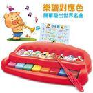 幼兒教具~幼兒樂器~ DO RE MI快樂農場小鋼琴(紅)~EMMA商城