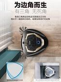 掃地機器人 掃地機器人家用超薄智慧全自動拖地擦地一體機自動回充掃地機 JD 美物 交換禮物