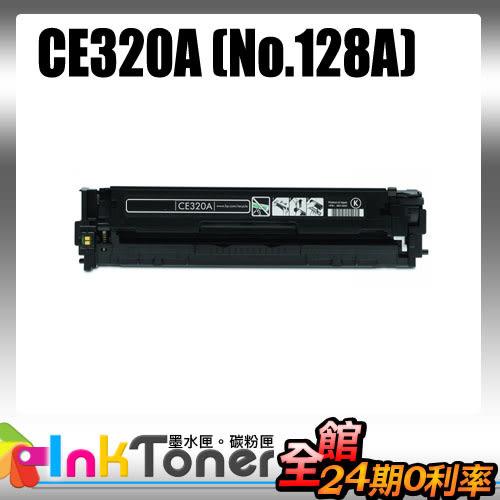 HP CE320A / No.128A相容碳粉匣(黑色)一支【適用】CP1525nw/CM1415FN /另有CE321A/CE322A/CE323A