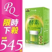 Simply 八青淨空酵素粉 15包/盒【PQ 美妝】