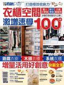 (二手書)收納Play(43):打造極效收納力!衣櫃空間激增速學100+