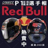 [中壢安信]美國 NITEK P1 複合纖維版 Red Bull 紅牛 全罩 安全帽 強化纖維 玻離纖維