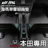 『駒田部屋』HONDA 本田【海瑪腳踏墊】台灣製 海馬 Accord CR-V City Civic K8 Fit HR-V K6 駒典