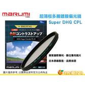 Marumi Super DHG CPL 49mm 數位多層鍍膜環型偏光鏡 防油防水超薄框濾鏡 日本製 彩宣公司貨
