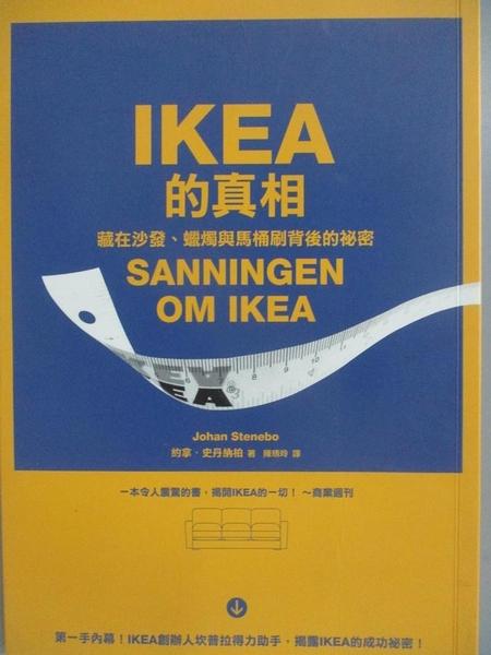 【書寶二手書T5/行銷_AAP】IKEA的真相_Stenebo