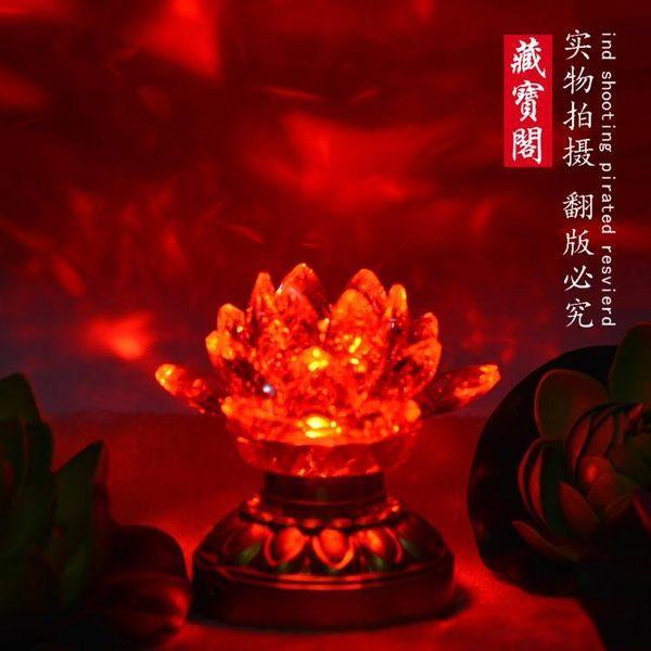 佛教用品佛前供燈蓮花燈佛供燈LED電池電源兩用水晶七彩長明燈小