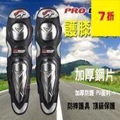 【尋寶趣】二件組品 加厚不鏽鋼 護膝護具 重機 機車 摩托車 耐撞擊 護甲 護腳 PB-HX-P19-K