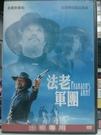 挖寶二手片-E01-065-正版DVD-電影【法老軍團】-克里斯庫柏 派翠西亞克拉克(直購價)