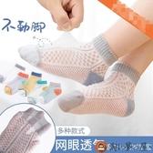 5雙 兒童襪子薄款男童純棉透氣短襪女童中筒網眼襪