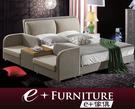 『 e+傢俱 』BB205 約西亞 Josiah 多功能雙人床架 床側沙發自由擺設 5x6.2尺   6x6.2尺 可訂製