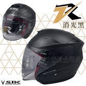 送電彩片 【SBK ZR 素色 3/4 安全帽 半罩 安全帽 內襯全可拆 消光黑】免運費