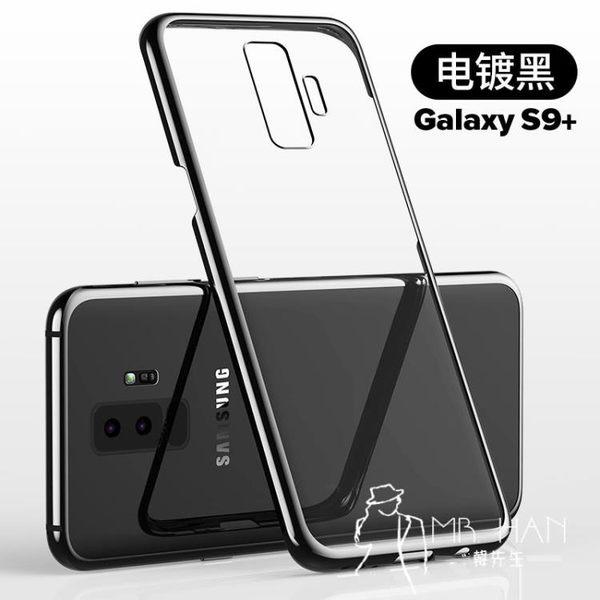 三星s9手機殼s9plus保護套全包防摔超薄透明玻璃s9 硅膠女