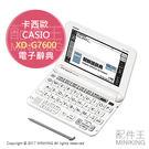 【配件王】日本代購 CASIO 卡西歐 XD-G7600 電子辭典 大辭泉 韓語 日韓辭典 韓文 翻譯機 韓語會話