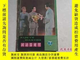 二手書博民逛書店戲劇與電影罕見1981年第7期總第19期Y25473