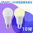 【動手族】10W 球型 LED超廣角燈泡...