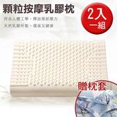 【BELLE VIE】人體工學顆粒狀乳膠枕2入/組(贈法蘭絨枕套×2)
