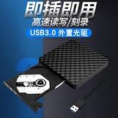 外置光驅外置移動光驅USB3.0驅動器電腦DVD刻錄機外接CD筆記本外置盒通用 榮耀 上新