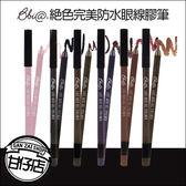【即期品】韓國 Bbia 絕色 完美 防水 眼線膠 筆 0.5g 眼部 彩妝 BBI@ 甘仔店3C配件