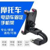 機車手機支架摩托車手機導航支架車載電瓶車手機架外賣騎行裝備京都3C