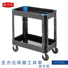 【現貨供應】KTL全方位兩層工具車-無手把KT-7025 手推車 工具車 置物車 收納車 推車 工作車 餐車