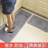 地毯 廚房地墊長條防油腳墊衛浴防滑門口吸水門墊臥室地毯     非凡小鋪