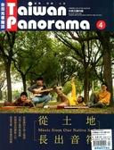 Taiwan Panorama 光華雜誌(中英文國內版) 4月號/2020