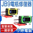 【3期零利率】全新 JB9電瓶修復器 智...