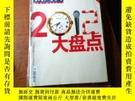 二手書博民逛書店新周刊2012年第24期罕見總第385期 2012大盤點 (附3本別冊,1張海報)Y18734