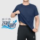 HODARLA ZERO DRY男機能排汗棉短袖T恤(台灣製 抗UV 反光 上衣 慢跑≡體院≡ 31584