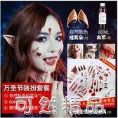 精靈耳朵舞臺表演萬聖節化妝道具吸血鬼假牙小虎牙假牙可愛網紅 可然精品