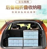 汽車後備箱儲物箱收納箱車載置物用品車內尾箱雜物盒車用整理箱子YJT 暖心生活館
