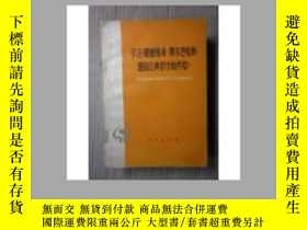 二手書博民逛書店罕見學習《路德維希·費爾巴哈和德國古典哲學的終結》126751