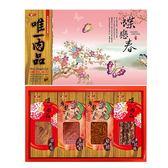 唯一蝶戀春禮盒650g【愛買】
